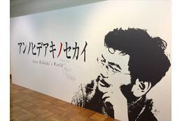 庵野秀明の故郷・宇部市にて、「アンノヒデアキノセカイ」と「エヴァンゲリオン展」同時開催 画像