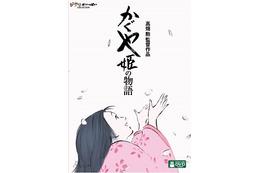 「かぐや姫の物語」、アジア太平洋映画賞・最優秀アニメーション賞受賞 画像