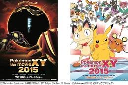 「ポケモン・ザ・ムービーXY」シリーズ最新作は15年7月18日公開 新ビジュアル公開 画像