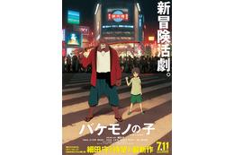 「バケモノの子」15年7月公開 細田守監督の最新作は渋谷から世界に挑戦 画像