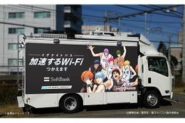 「黒子のバスケ」移動基地局車に、Wi-Fi電波「イグナイトパス」 ソフトバンクがコミケでコラボ 画像