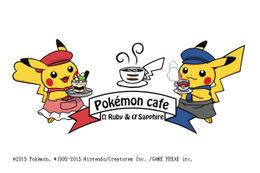 渋谷パルコにポケモンカフェ!期間限定、ピカチュウたちで大賑わい 画像