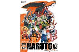 「NARUTO-ナルト-展」公式サイトオープン 岸本斉史がイラスト描き下ろし 画像