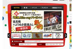キッズステーションにて「銀魂」第3期の一挙放送が決定 12月23日オンエア