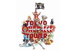 「東京ワンピースタワー」2015年3月13日オープン 前売券販売は1月2日から 画像