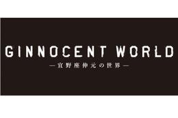 サイコパス宜野座がメイン タワーレコード渋谷店で「GINNOCENT WORLD」1月9日より 画像