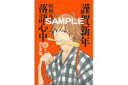 TVアニメ化決定の「昭和元禄落語心中」 コミックマーケット87にキャストコメント映像など 画像