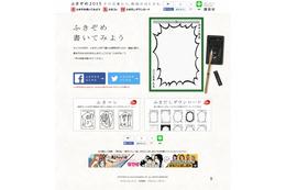 「海月姫」「東京タラレバ娘」、講談社が東村アキコでFacebook元旦広告