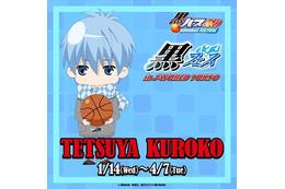 黒バス祭り!黒子テツヤとアニメ第3期がメイン 1月14日からJ-WORLDで開催 画像