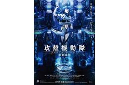 「攻殻機動隊 新劇場版」2015年初夏公開決定 いま明かされる草薙素子、出生の秘密 画像