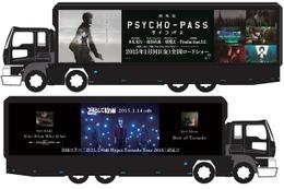 凛として時雨を追跡、犯罪係数を暴け!「劇場版 PSYCHO-PASS サイコパス」とコラボ企画 画像