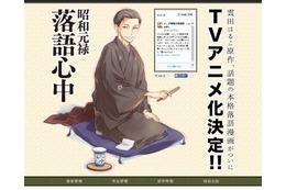 「昭和元禄落語心中」公式サイトがオープン 関智一のビデオメッセージ配信中 画像