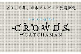 「GATCHAMAN CROWDS insight」2015年放送決定 待望の続編日本テレビにて 画像