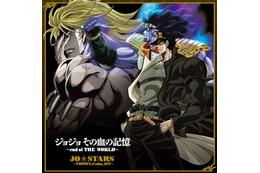 「ジョジョ」エジプト編の主題歌は、JO☆STARSとパット・メセニー・グループ 画像