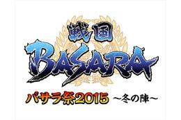 「バサラ祭」日本武道館の熱気がさらに拡大 全国19館でライブ・ビューイング 画像