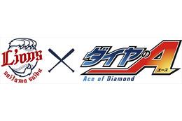 「ダイヤのA」がライオンズとコラボ 逢坂良太、森田成一、蒼井翔太が西武ドームにやってくる 画像