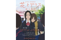 岩井俊二監督「花とアリス殺人事件」 最新ポスタービジュアルを公開 画像