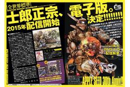 「攻殻機動隊」「ドミニオン」も 士郎正宗自身の監修で一挙電子書籍化 画像