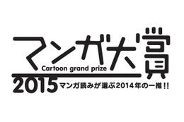 マンガ大賞2015 ノミネートは14作品 3月下旬に大賞発表 画像