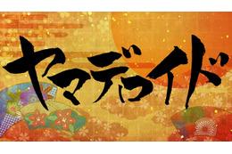 監修・板野一郎 グラフィニカ「ヤマデロイド」が日本アニメ(ーター)見本市第10弾 画像
