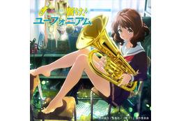 京アニの新作「響け!ユーフォニアム」のメインキャスト発表、新PVが公開 画像