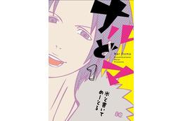 スマホアプリ「comico」からTVアニメ化決定 「ナルどマ」2015年春放送開始 画像
