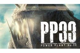 「POWER PLANT No.33」 吉浦康裕監督の怪獣&ロボバトル 日本アニメ(ーター)見本市 第11弾 画像