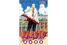「NARUTO―ナルト―」最終第72巻ついに発売 完結記念企画も同時展開 画像