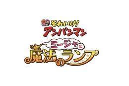 「それいけ!アンパンマン ミージャと魔法のランプ」7月4日公開決定 シリーズ27作目 画像