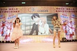 藍井エイルと春奈るなが香港C3で熱唱 「SAO-ロスト・ソング-」主題歌をライブ初披露 画像
