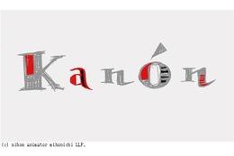 日本アニメ(ーター)見本市 第13弾「Kanon」監督は前田真宏、3月上旬配信 画像