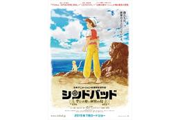 日アニと白組が手を組む話題作「シンドバッド 空とぶ姫と秘密の島」の特報公開 画像