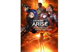 TVシリーズ「攻殻機動隊ARISE」 完全新作エピソードを交えて4月スタート 画像