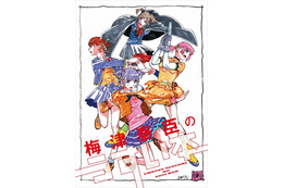 「梅津泰臣のうすい本」、鬼才のイメージボードをまとめた一冊が登場 画像