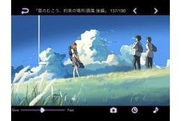 新海誠監督の作品画集アプリ 待望の第3弾「雲のむこう、約束の場所」 が登場 画像