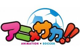 3つのサッカークラブがアニメコラボ 「アニ×サカ!!」2月27日に記者会見開催 画像