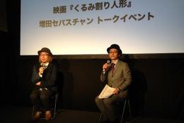 「くるみ割り人形」上映会&増田セバスチャン・トークイベント:ゆうばり国際ファンタスティック映画祭