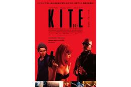 映画「カイト/KITE」一般試写会にアニメ!アニメ!読者を20組40名様ご招待  画像