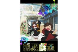 「京騒戯画」第2弾キャラホビ先行上映 東映アニメ×バンプレストの企画に新たな展開 画像