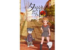 109シネマズ、幕間にショートアニメ上映 村田蓮爾がキャラデの「夕やけだん団」   画像