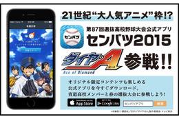 「ダイヤのA」が「センバツ2015」とコラボ 大会公式アプリに青道高校野球部が登場  画像