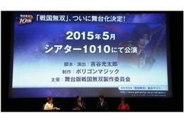 タイトルは「舞台『戦国無双』(仮)」5月に10公演 初の舞台版キャストを発表 画像