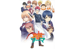 「食戟のソーマ」アニメイズム枠にて4月3日放送開始 松岡禎丞さんの料理企画も配信 画像