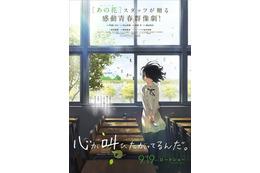 「心が叫びたがってるんだ。」AnimeJapan 2015で特報公開 特典付き特別鑑賞券も発売決定 画像