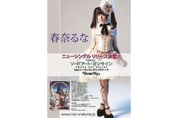 春奈るな 新曲「Overfly」 「ソードアート・オンライン」第2期エンディングに決定 画像