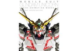 原画・設定など400枚以上掲載 「機動戦士ガンダムUC インサイドアニメーションワークス1」発売 画像