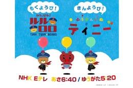 """""""ルルロロ×ティニー""""NHKの人気ミニアニメ2作品がコラボ ビジュアル公開 画像"""