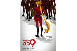 「サイボーグ 009」新作アニメ製作発表 50周年企画で川越淳監督を起用 画像