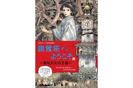 宮崎駿が企画・構成する江戸川乱歩の「幽霊塔」 三鷹の森ジブリ美術館の新企画展示