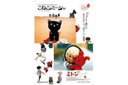 ロシアとチェコの短編アニメーション GWに横浜で上映会やワークショップ 画像